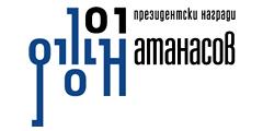 """Тазгодишното издание на Президентски награди """"Джон Атанасов"""" започна на 20 май"""